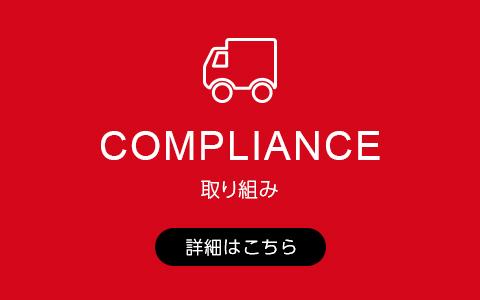 compliance_banner_half